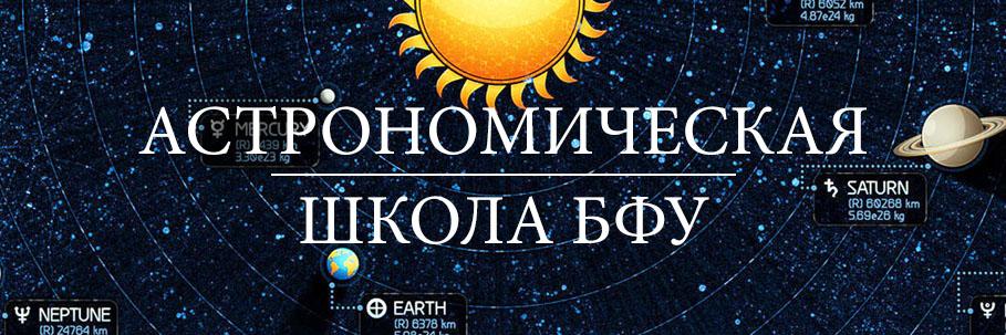Астрономическая школа БФУ