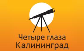 Четыре Глаза Калининград