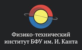 Физико-технический институт БФУ им. И. Канта