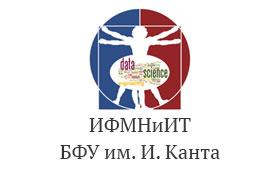 Институт физико-математических наук и информационных технологий БФУ им. И. Канта